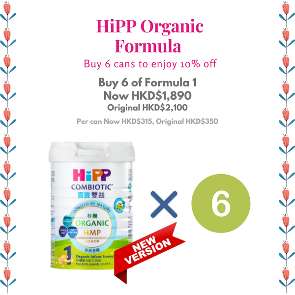 Hipp 1 Junior Combiotic Growing-Up Milk (800g) Combo