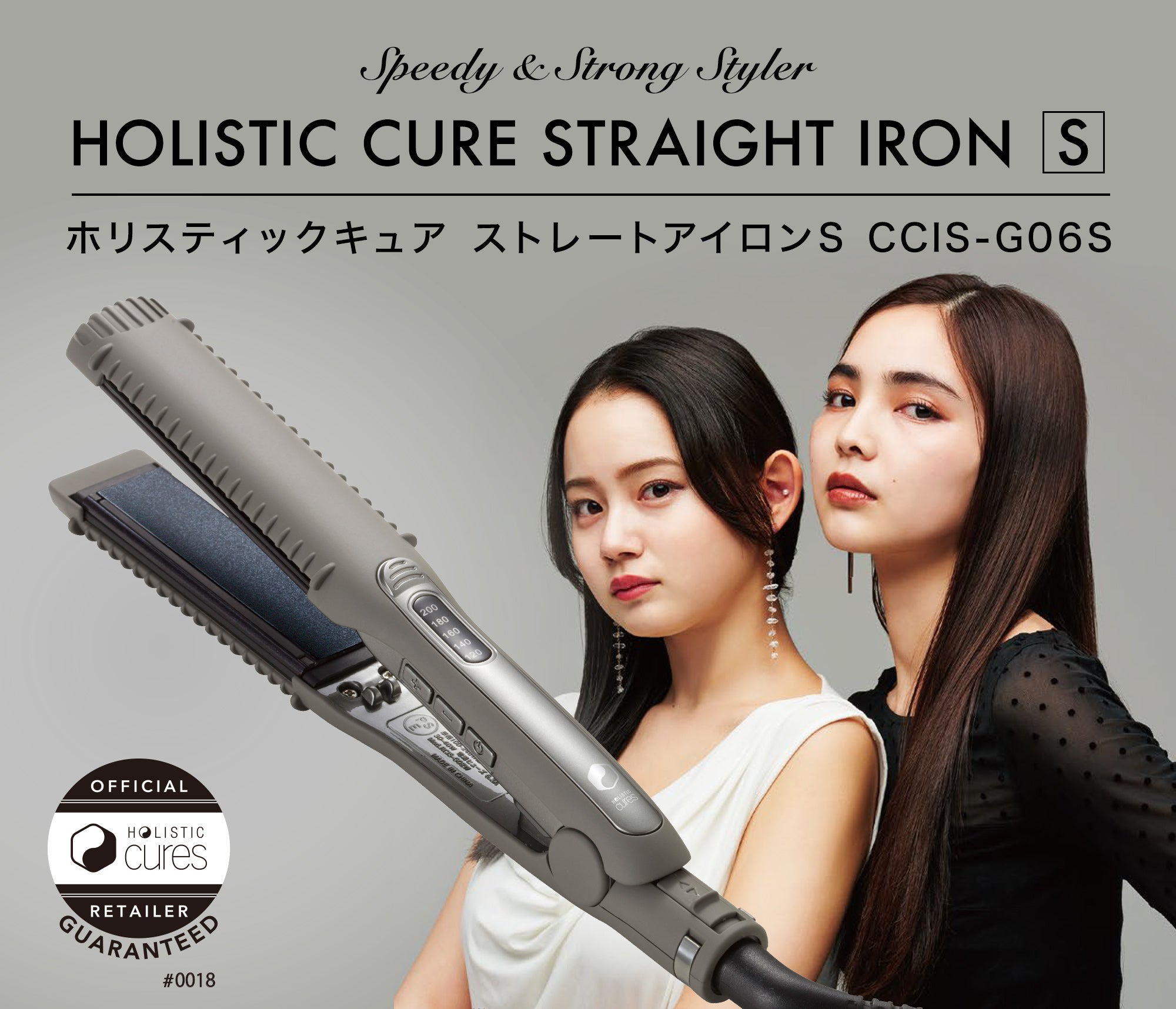 Speedy&Strong Styler HOLISTIC CURE STRAIGHT IRON S