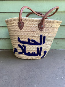 Moroccan Market Basket: Love and Peace