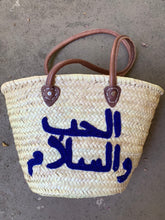 Load image into Gallery viewer, Moroccan Market Basket: Love and Peace