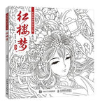 Coloriage Anti-Stress <br>Chinois Antique - Shop Antistress
