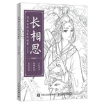 Coloriage Anti-Stress <br>Chinois - Shop Antistress