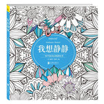 Coloriage Anti-Stress <br>Mandala à Colorier - Shop Antistress