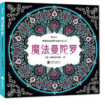 Coloriage Anti-Stress <br>Mandala adulte - Shop Antistress