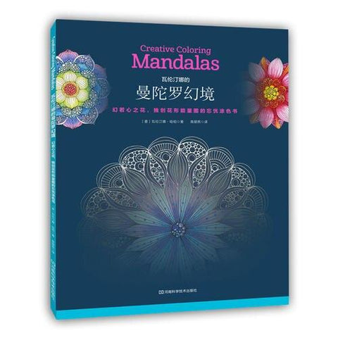 Coloriage Anti-Stress <br>Mandala Fleur - Shop Antistress