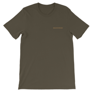 Simple Macedonian Short Sleeve T-Shirt