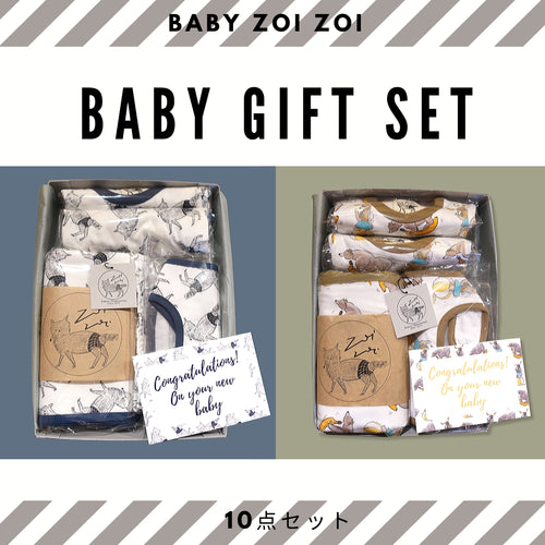 【BABY zoi zoi】ギフトボックス【8点セット】一部名入れ対応商品