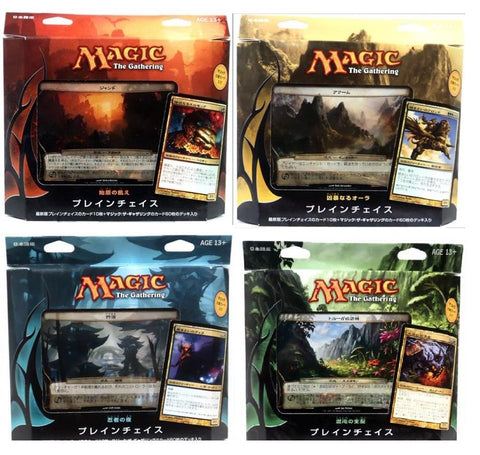 All 4 Planechase 2012 Set! Japanese Language Only King Steven's Games