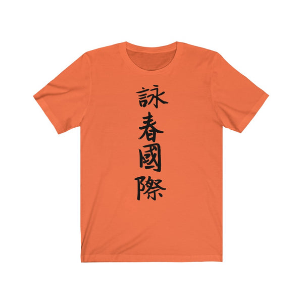 Wing Chun International  - Chinese CalligraphyT-Shirt