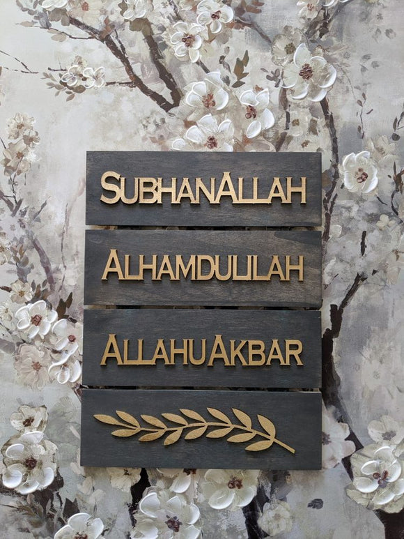 Golden Words Dhikr Sign