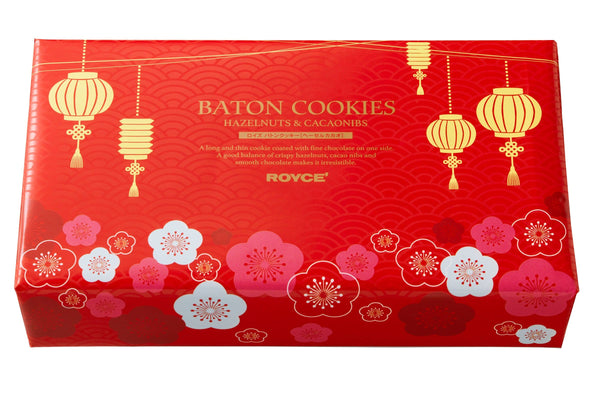 "Baton Cookies ""Hazel Cacao"" (New Year Design)"