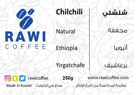 Rawi coffee Chilchili 250 g | راوي  شلشلي ٢٥٠ جرام