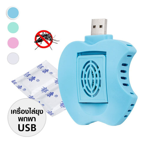 USB Electric Mosquito Killer Portable Mosquito Repellent Mini Mosquito Insect Killer with 2Pcs Free Refill Tablets