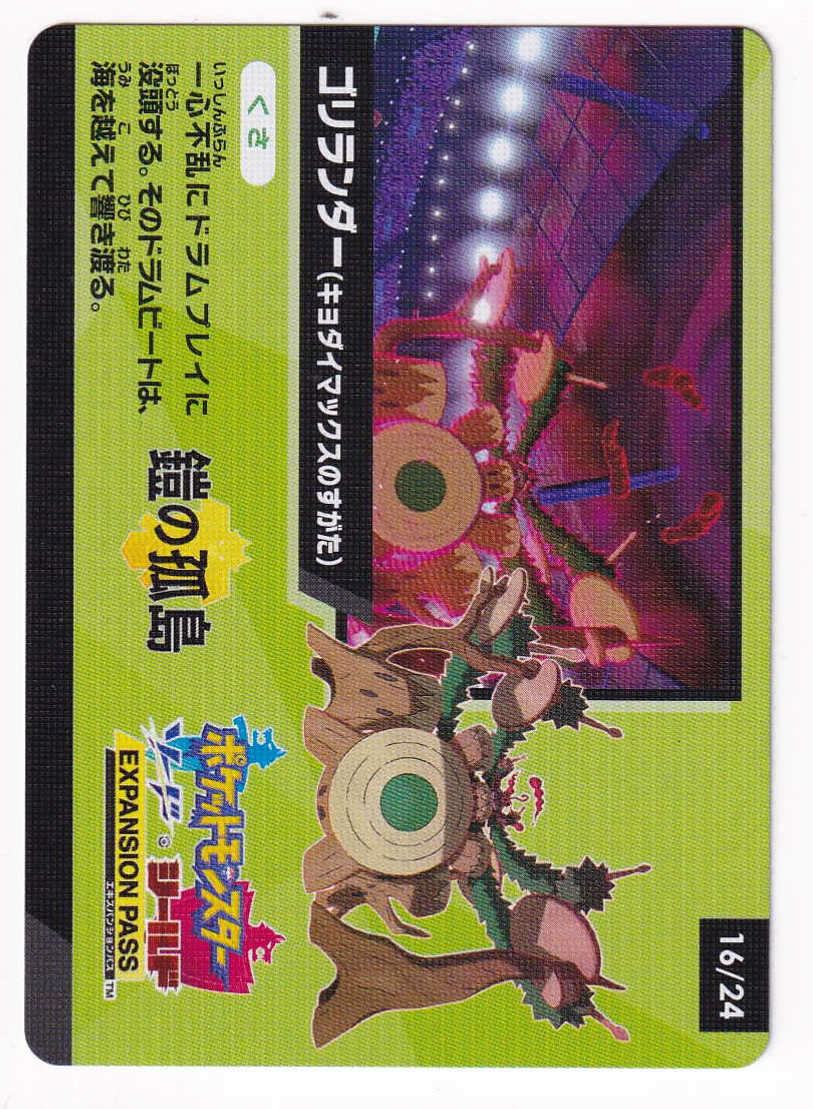 Rillaboom VMAX 16/24  - Special Card - Japanese Shiny Star V