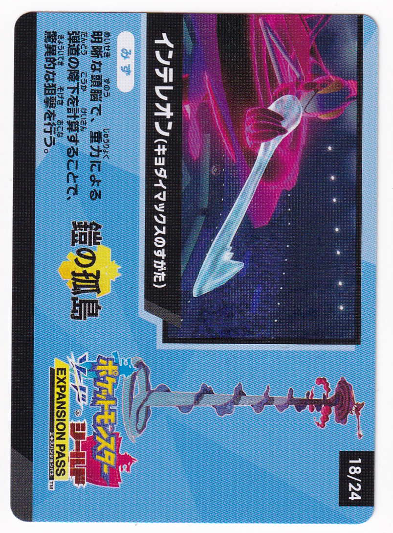 Inteleon VMAX 18/24  - Special Card - Japanese Shiny Star V