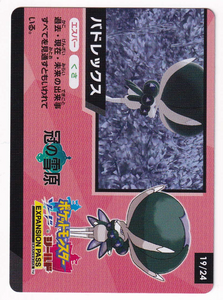 Calyrex 19/24  - Special Card - Japanese Shiny Star V