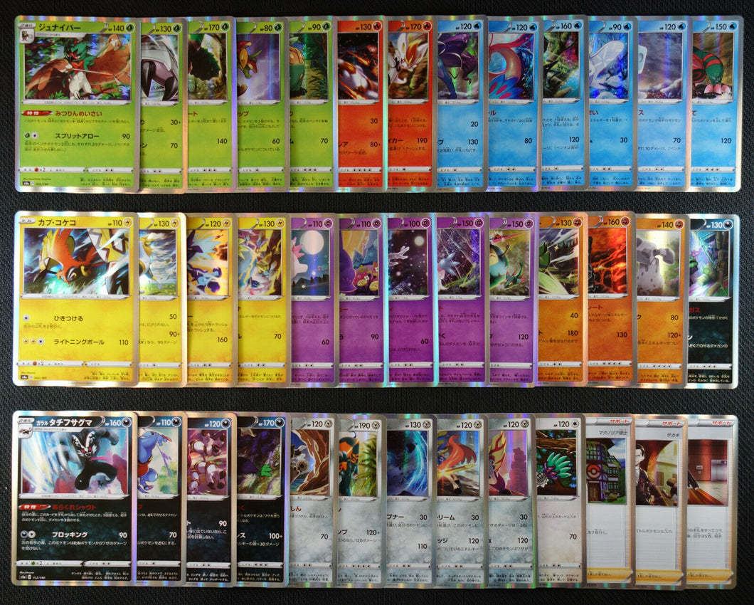 Complete Set of 39 Holo Cards - Japanese Pokémon s4a - Shiny Star V