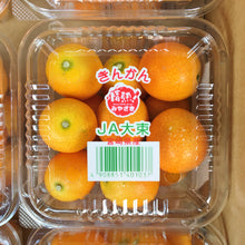 Load image into Gallery viewer, Miyazaki Kinkan (Kumquat) - SOFruitsg | Singapore's Premier Fruit Delivery