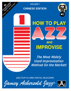 Tips and First Steps for To Play Jazz and Improvise  - CHINESE VERSION