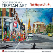 Load image into Gallery viewer, ICT's 2017 Calendar: Contemporary Tibetan Art