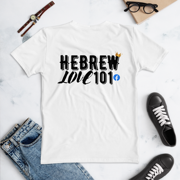 HebrewLove101 T-shirt