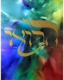 """Halevai_2"", 2019, Hebrew calligraphy in acrylic on alcohol ink: 6"" x 9"", 14 PT. UV High Gloss Cover"
