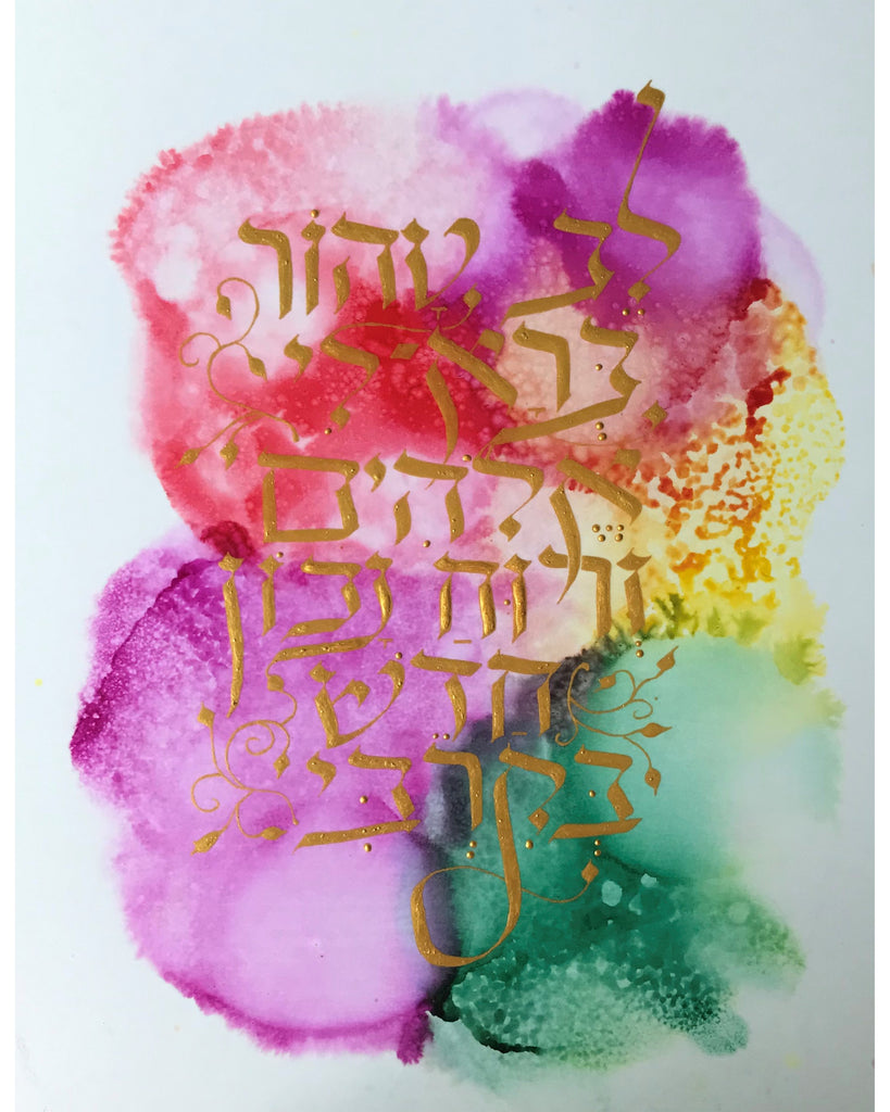 """Fashion a Pure Heart for Me, O God;  Create in Me a Steadfast Spirit"" Hebrew Calligraphy on Alcohol Ink"