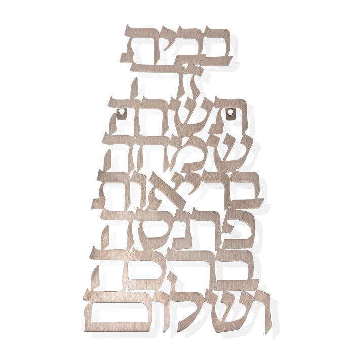 Hebrew Home Blessing Wall Hanging by Dorit Judaica - Matana Boutique