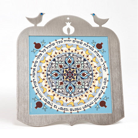 Hebrew-English Home Blessing Wall Hanging by Dorit Judaica
