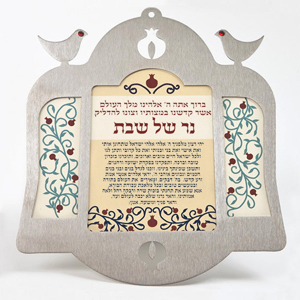 Stainless Steel Shabbat Candle Blessing by Dorit Judaica - Matana Boutique