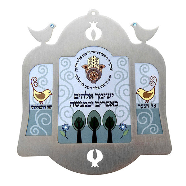 Blessing from Father to Sons Wall Hanging by Dorit Judaica - Matana Boutique