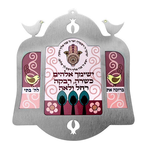 Blessing from Mother to Daughters Wall Hanging by Dorit Judaica - Matana Boutique