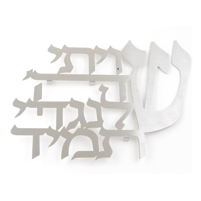 I Keep G-d Before Me Always Wall Hanging by Dorit Judaica - Matana Boutique
