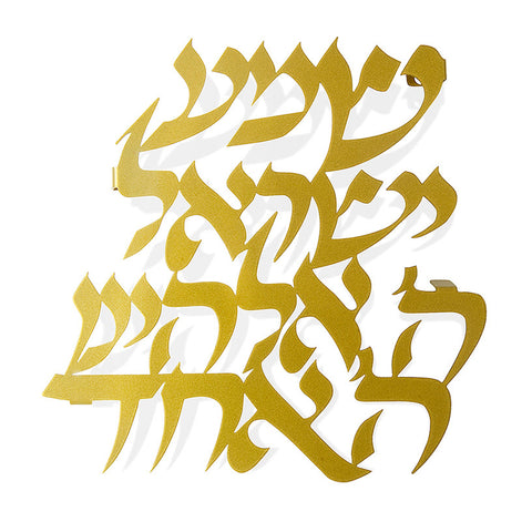 Gold Shema Yisrael Wall Hanging by Dorit Judaica