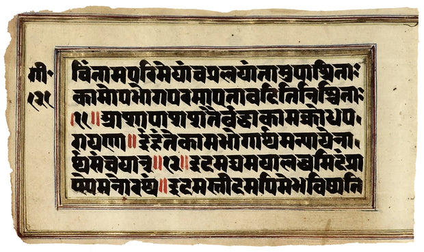 Pancharatna Gita Leaf by Manuscripts & Miniatures - Davidson Galleries