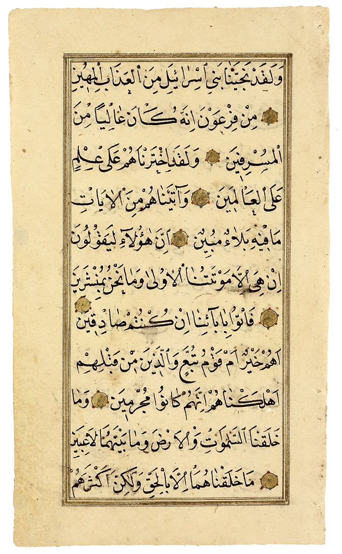 Leaf from Islamic Prayer Book by Manuscripts & Miniatures - Davidson Galleries