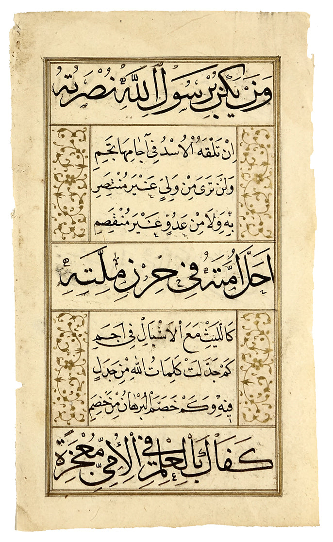 Pages from Islamic Prayer Book by Manuscripts & Miniatures - Davidson Galleries