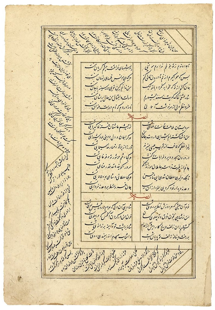 Persian Poetry Page by Manuscripts & Miniatures - Davidson Galleries