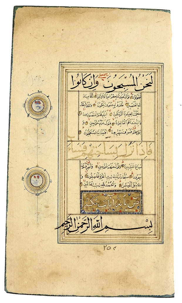 Qur'an Leaf by Manuscripts & Miniatures - Davidson Galleries