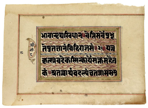 Bhagavad Gita Leaf by Manuscripts & Miniatures - Davidson Galleries