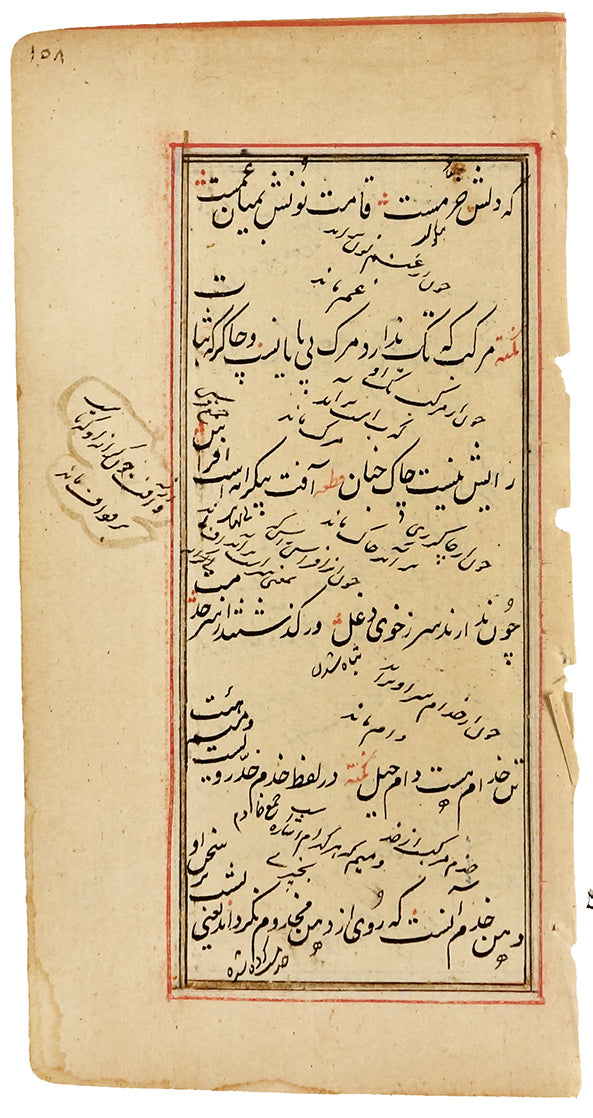Persian Manuscript Leaf by Manuscripts & Miniatures - Davidson Galleries
