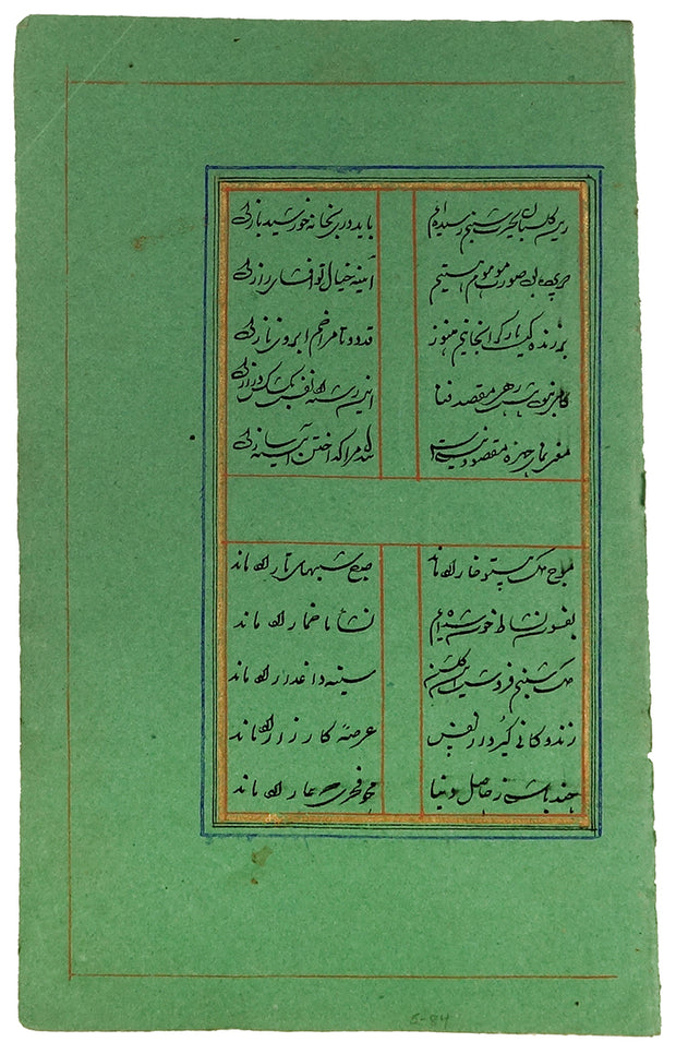 Arabic Manuscript Leaf by Manuscripts & Miniatures - Davidson Galleries