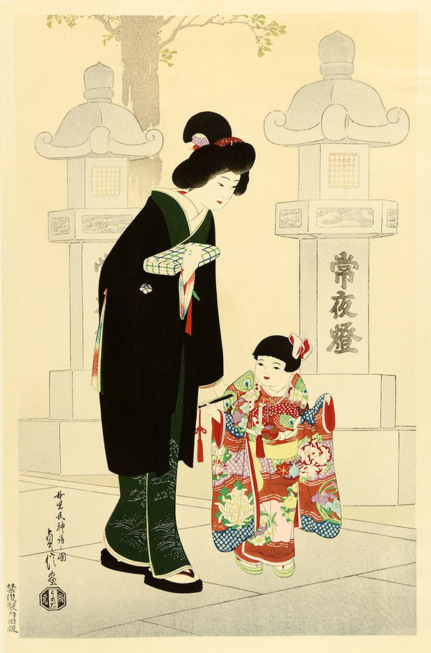 The Festival Day for Children by Sadanobu Hasegawa III - Davidson Galleries