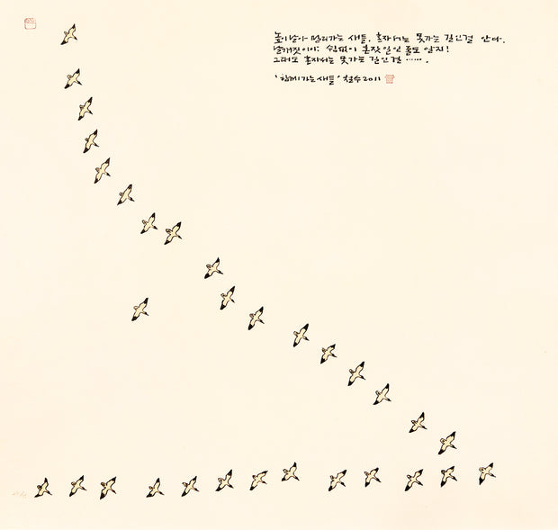 The Birds Flying Together 함께가는 새들 by Chul Soo Lee - Davidson Galleries