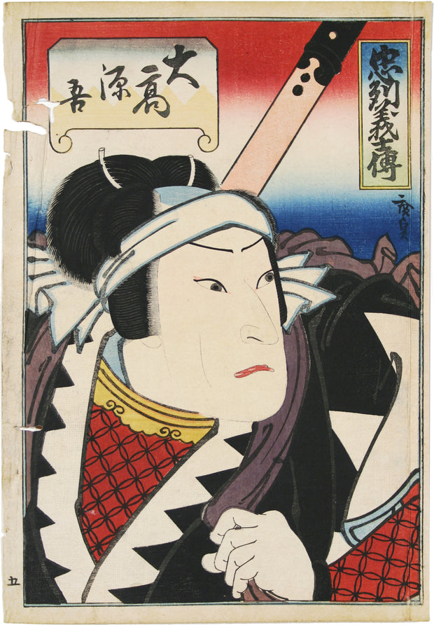Jitsukawa Ensaburo as Otaka Gengo by Hirosada I Utagawa - Davidson Galleries