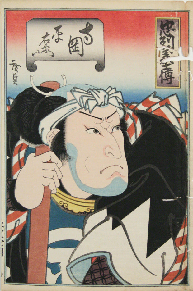 Kataoka Ichizo as Teraoka Heiemon by Hirosada I Utagawa - Davidson Galleries