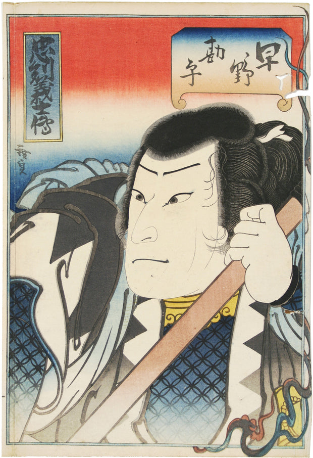 Jitsukawa Ensaburo as Hayano Kampei by Hirosada I Utagawa - Davidson Galleries