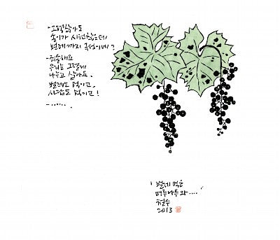 With a Worm-Eaten Wild Grape Tree 벌레먹은 머루나무와… by Chul Soo Lee - Davidson Galleries