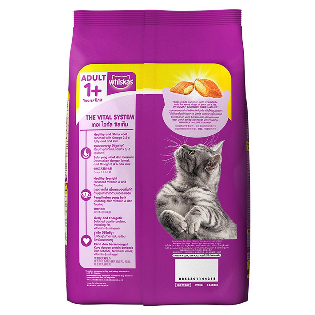 Whiskas Dry Cat Food (Adult) - Chicken -1.2kg
