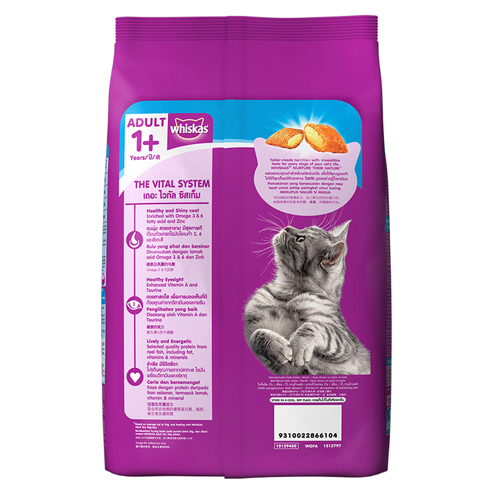 Whiskas Dry Cat Food (Adult) - Ocean Fish
